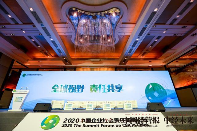 """践行企业社会责任 东方证券荣膺""""2020年度社会责任贡献奖"""""""
