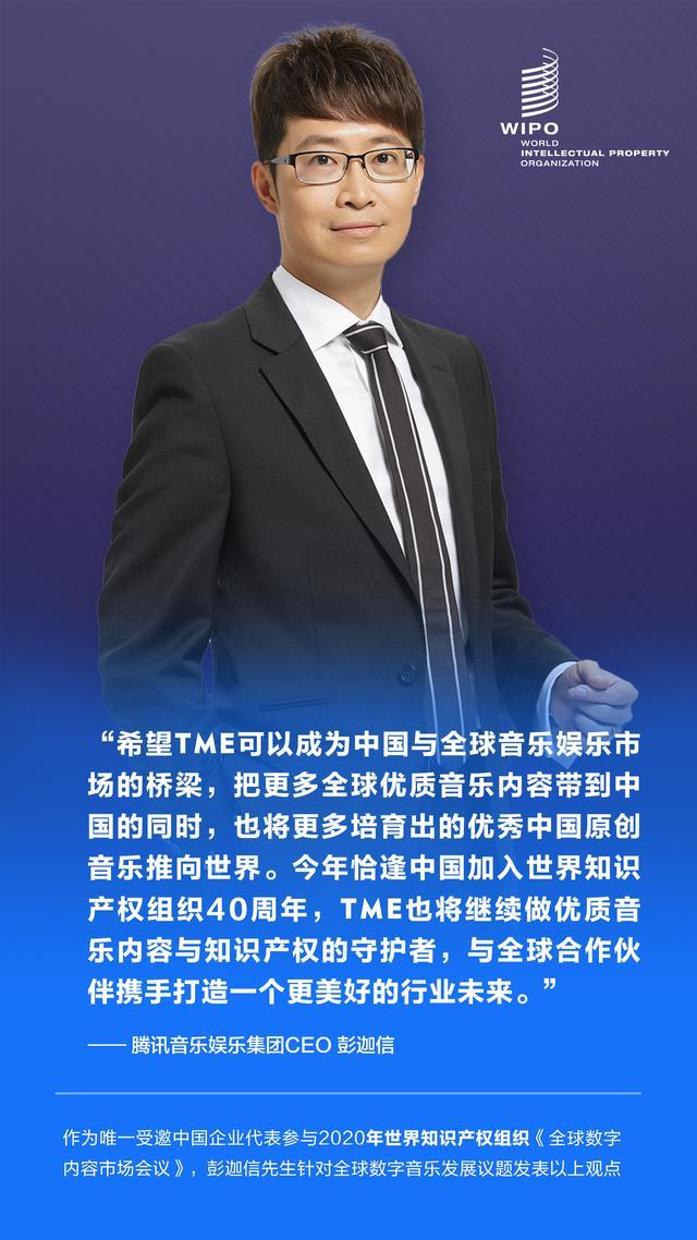 腾讯音乐娱乐集团参与世界知识产权组织大会,中国数字化音乐新范本引关注