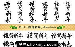 2019年亥猪中国传统节日毛笔字体素材03