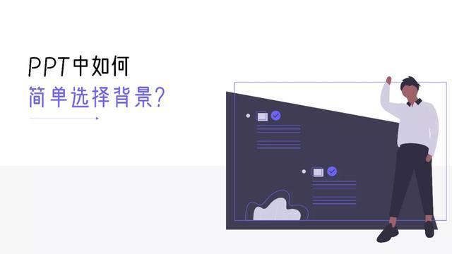 ppt入门:如何选择幻灯片背景提升视觉效果