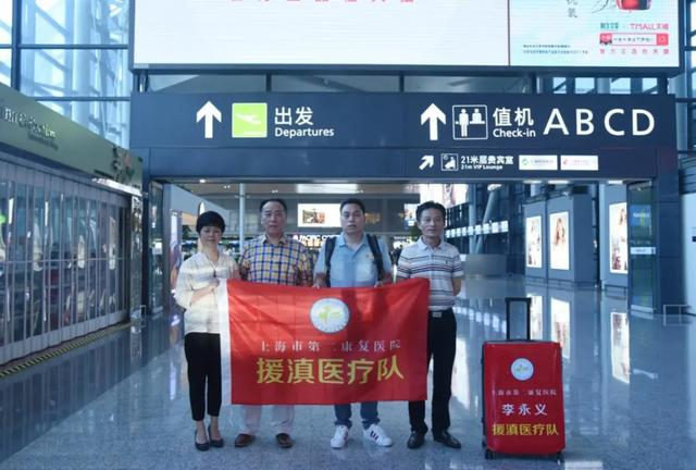 上海市第二康复医院:让我们跟着李永义一起走近援滇现场