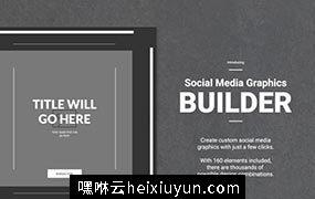 时尚社交媒体营销活动电子商务图片合成广告图海报PSD模板Graphics Builder