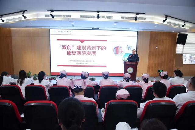 上海市第二康复医院举行2020年新职工岗前培训