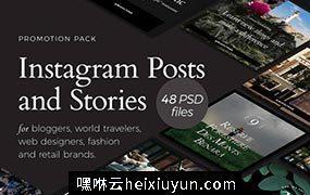 旅行度假风景故事分享时尚电子商务广告图海报PSD模板Instagram Posts and Stories