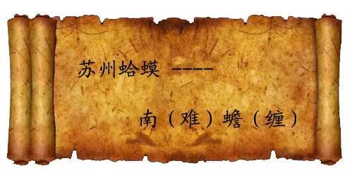 苏州蛤蟆——南(难)蟾(缠)