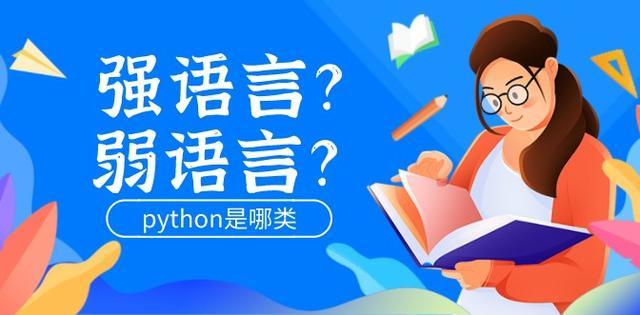 python到底是强类型语言,还是弱类型语言?