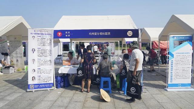 杭州爱尔眼科医院参加第四届「钱塘善潮」论坛