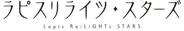 花泽香菜、南条爱乃等献唱 《宝石幻想:光芒重现》双A面单曲发售决定