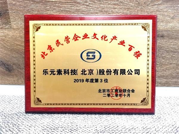 乐元素荣列2020北京民企文化产业百强榜单前三