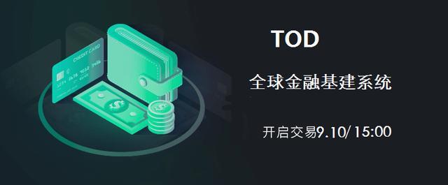 全球金融基建系统,TOD登陆LOEx雷盾交易平台