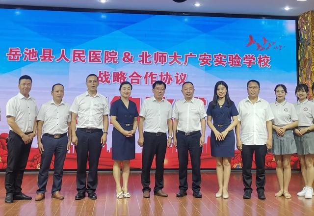 岳池县人民医院与北京师范大学广安实验学校开展合作签约仪式