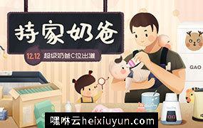 【持家奶爸 C位出道】淘宝双12亲亲节全套电商海报主图PSD素材