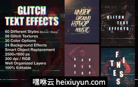 电视信号故障干扰字体特效PSD一键生成模版 Glitch Text Effects