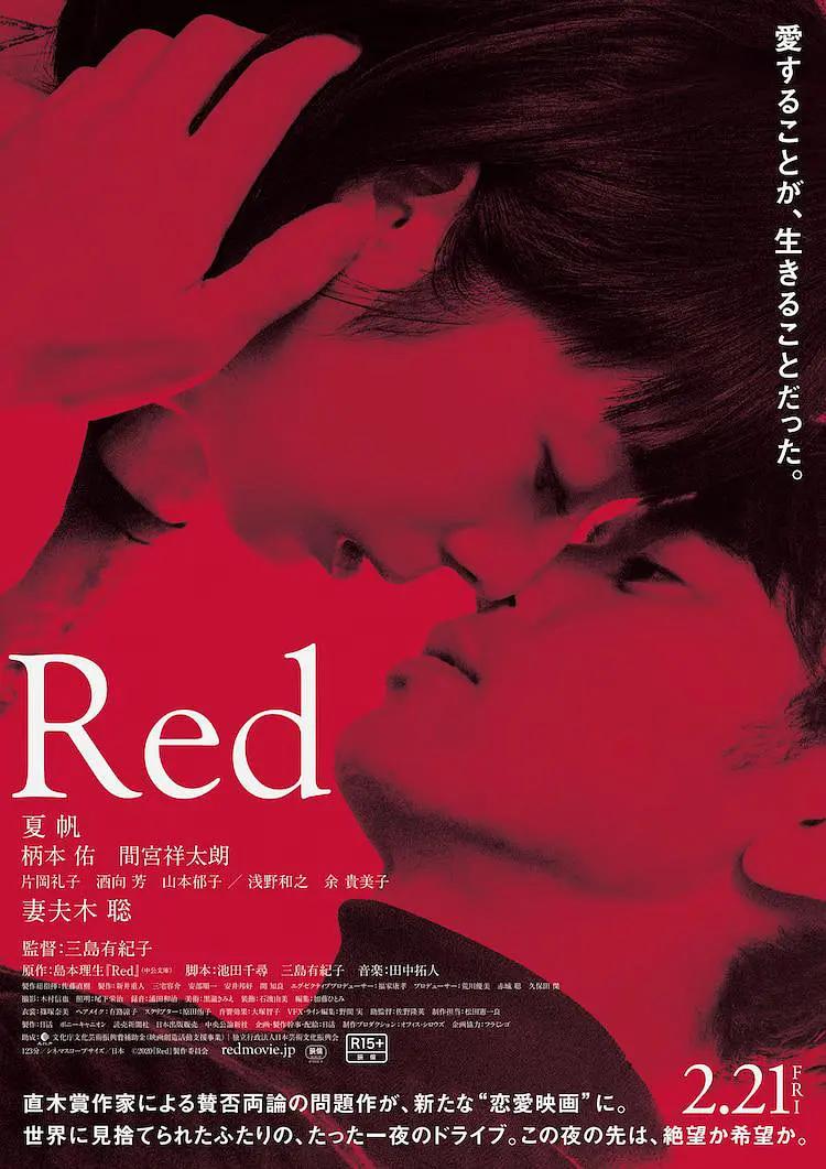 岛国电影《红 Red》除了激情还能读到什么呢?