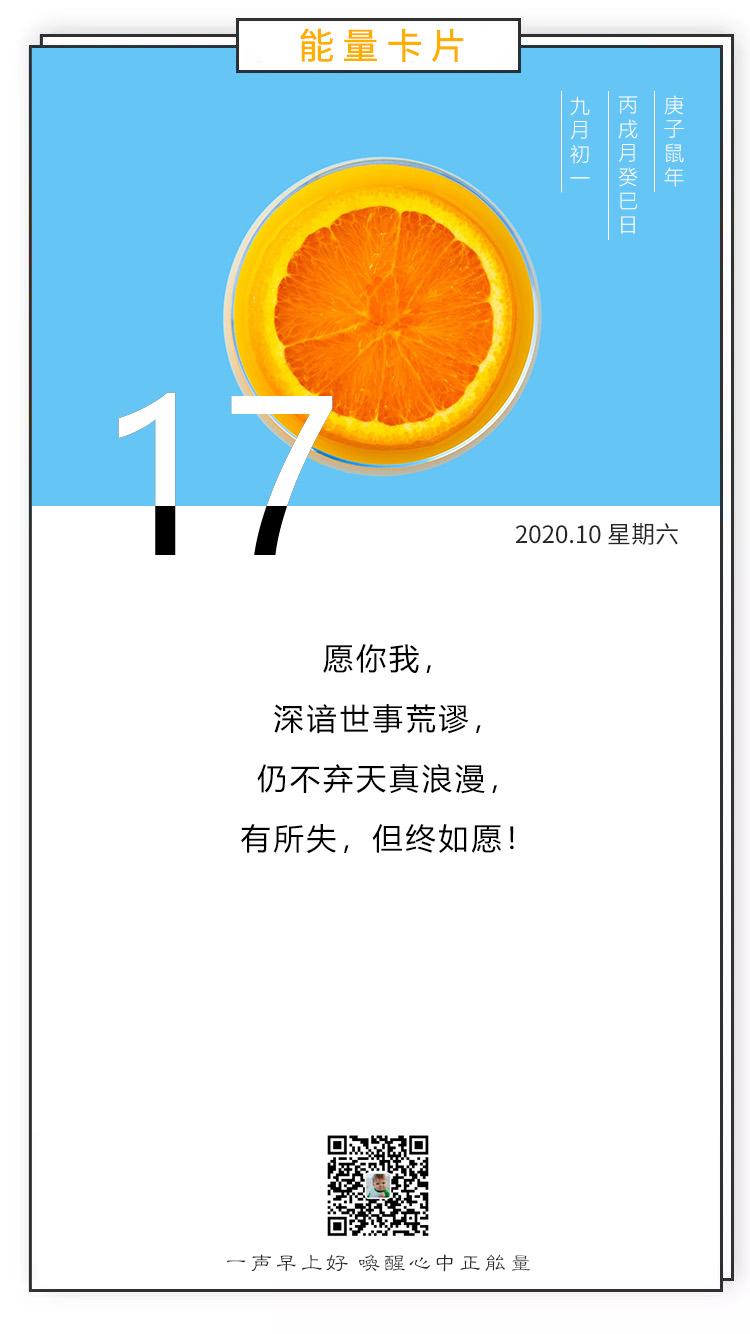 周末早晨好正能量阳光问候语文案配图图片
