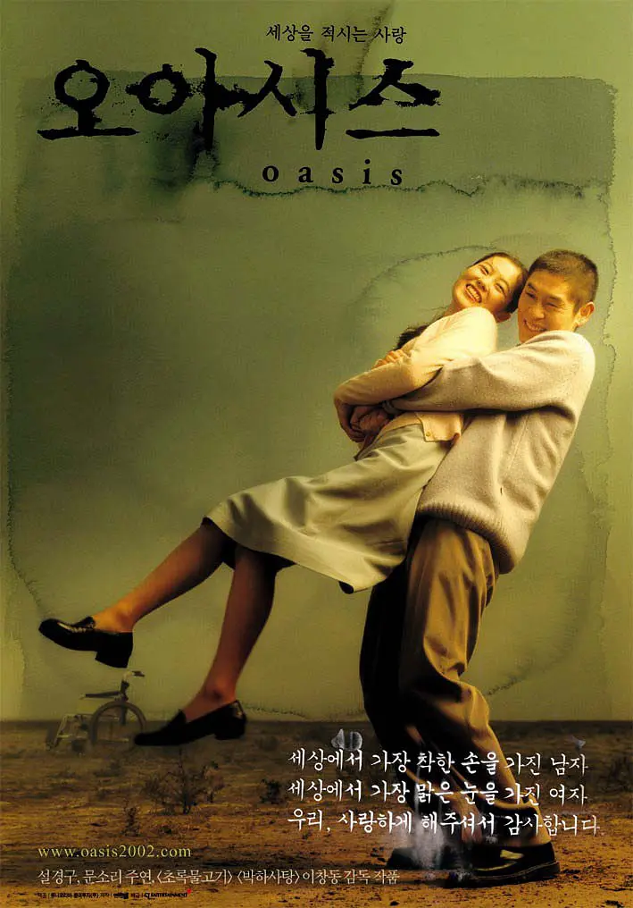韩国导演李沧东《绿洲》:讲述两个边缘人物的爱情故事!