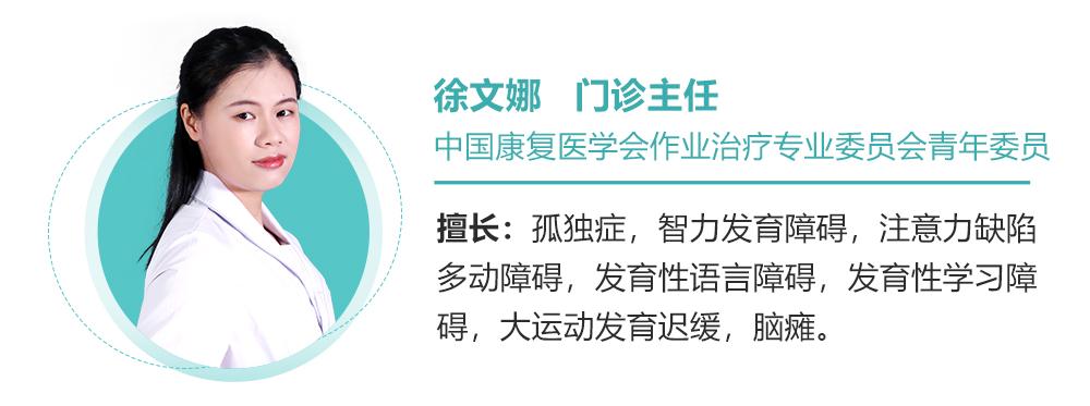 成都中童儿童康复医院徐文娜主任