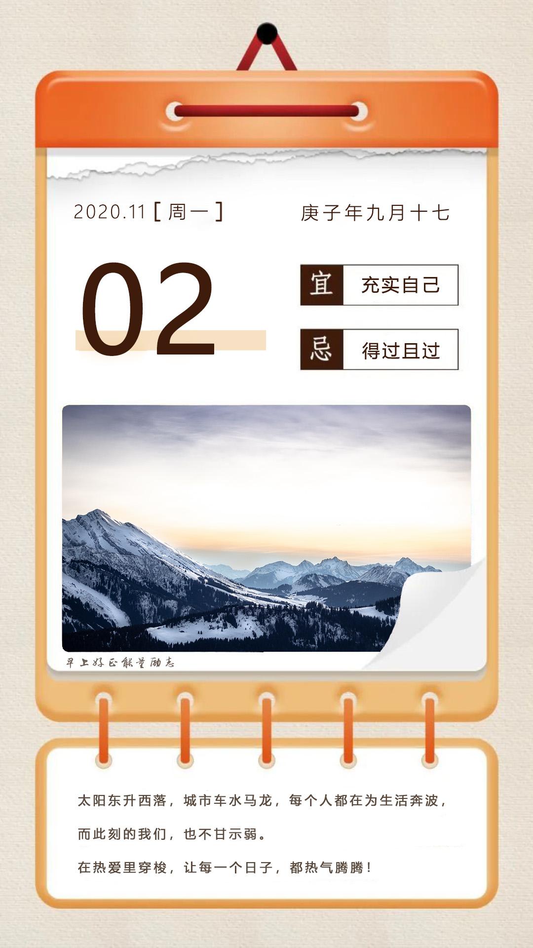 11月新的一月加油勉励早安心语说说图片带文字