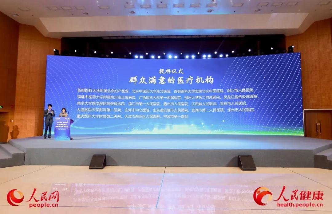 蓟州区人民医院荣获「2020 年度群众满意的医疗机构」