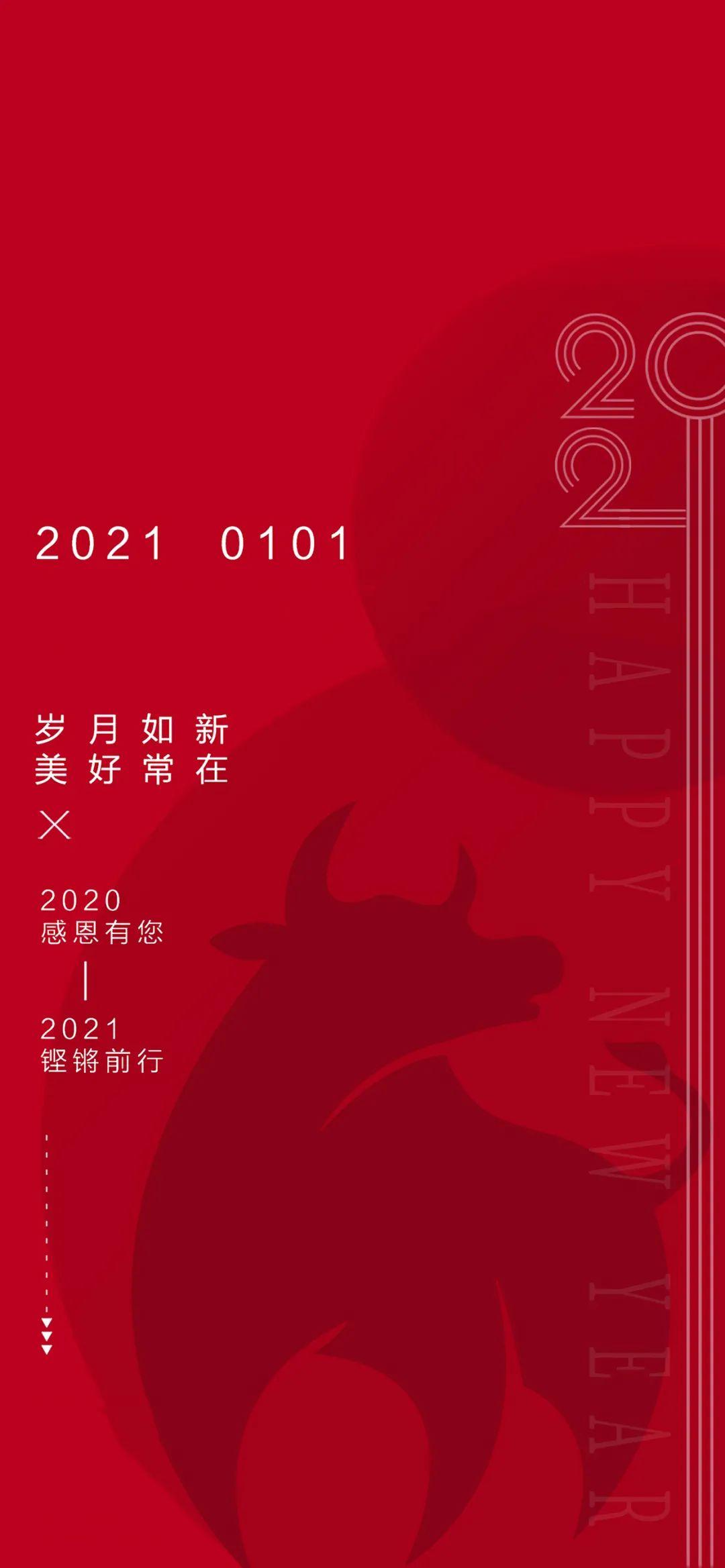 2021年元旦图片海报配图大全,元旦朋友圈祝福语句简短