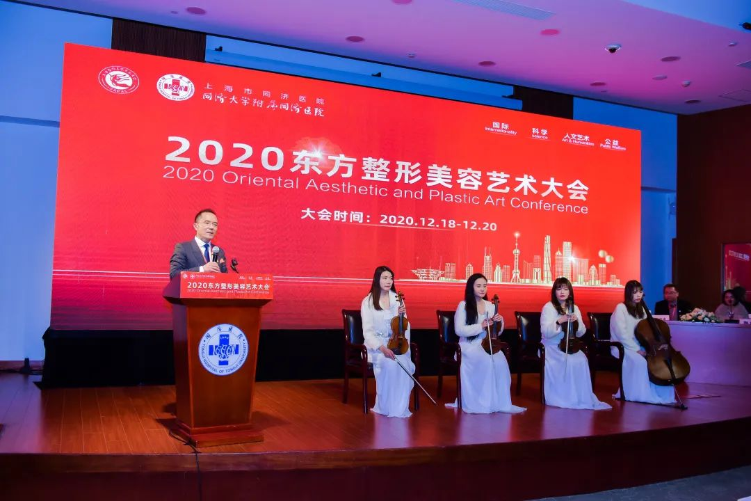 科学塑美,人文塑美——2020 年东方整形美容艺术大会圆满举办