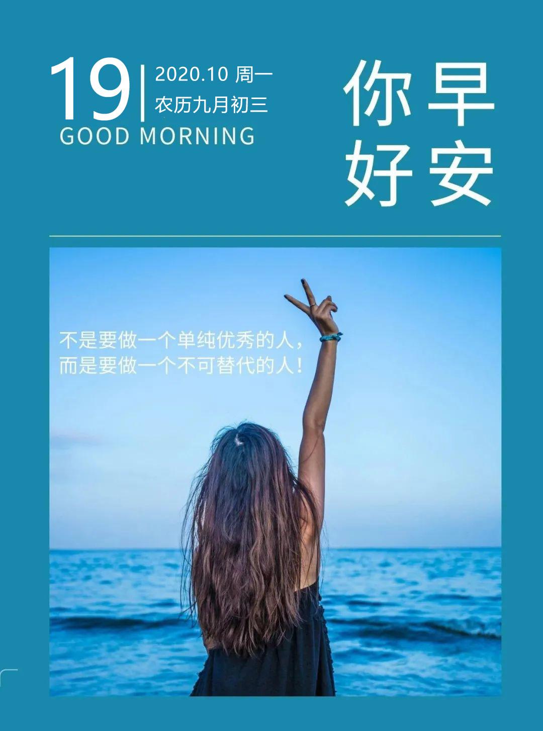 新周早上好祝福语录,周一早安图片日签文字