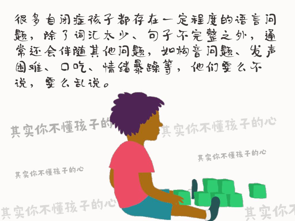 自闭症儿童语言训练