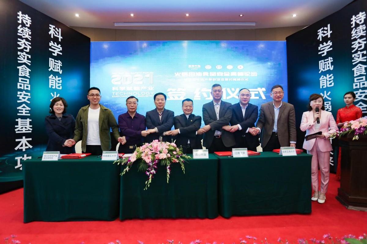科学赋能火锅产业 ——森态牛油产学研项目在四川广汉签约揭牌插图(2)