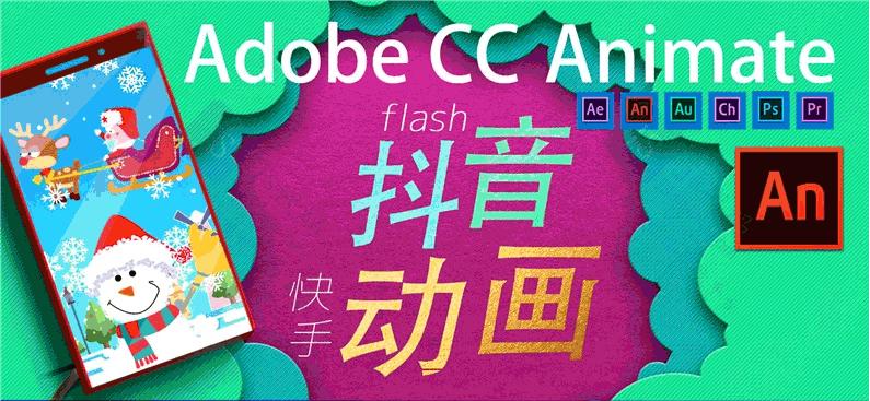 2021最新Animate cc抖音快手flash动画制作全流程完整实战 的图片第1张