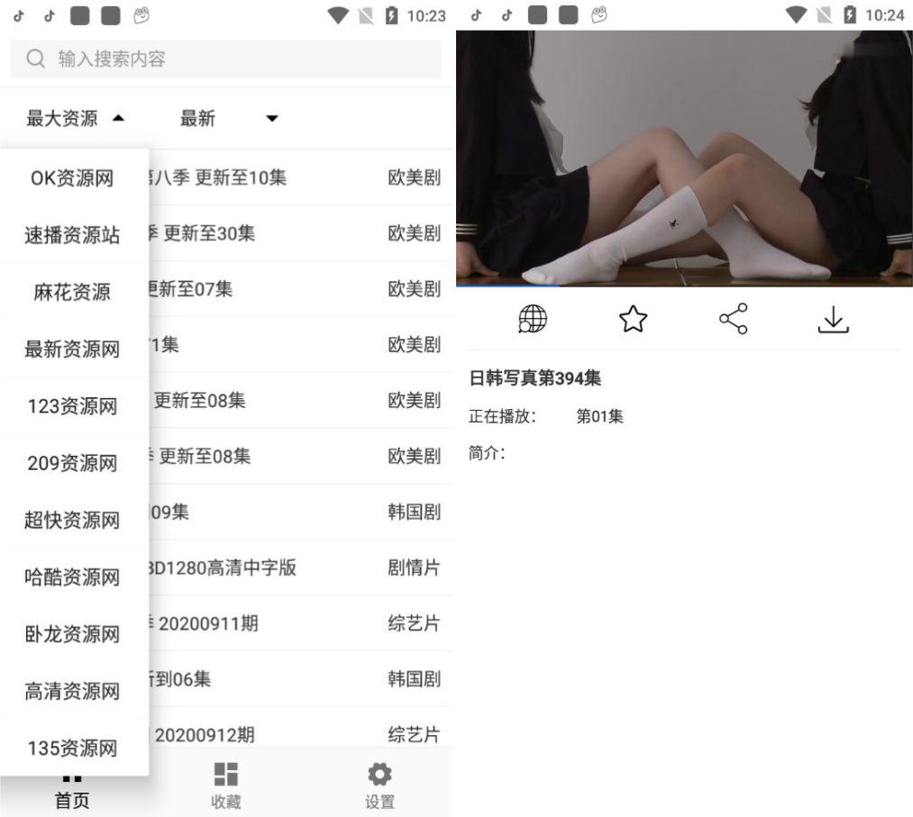ZY Player_v2.4.5安卓版 内置超多影视源