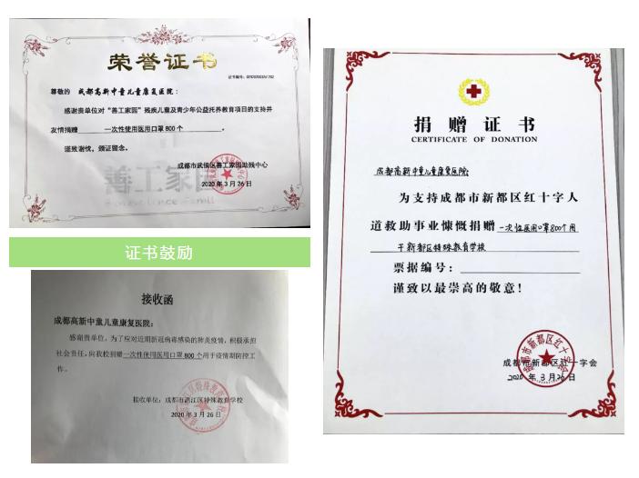 成都中童儿童康复医院捐赠荣誉证书