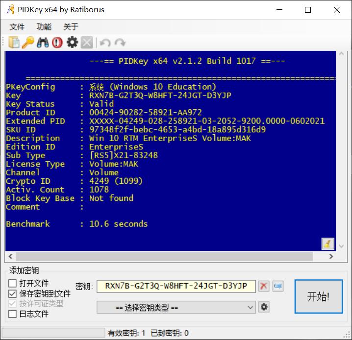 2021年3月 Windows 10 LTSC 激活密钥