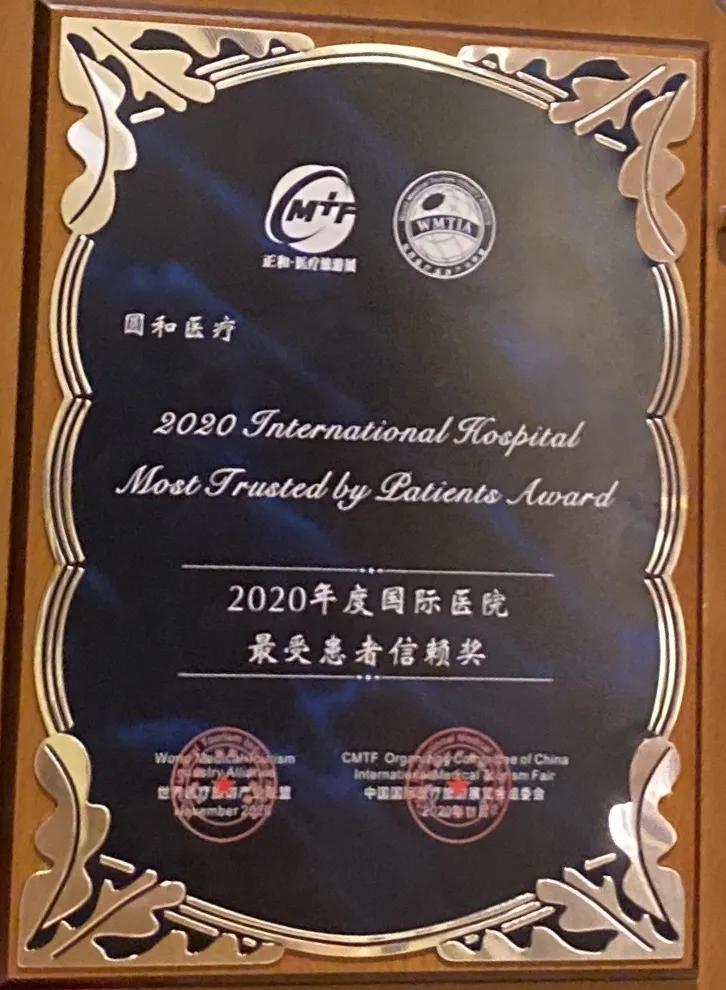 圆和医疗荣获「2020 年度国际医院最受患者欢迎奖」