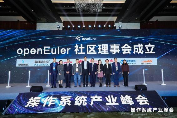 普华基础软件成为openEuler首届社区理事会成员