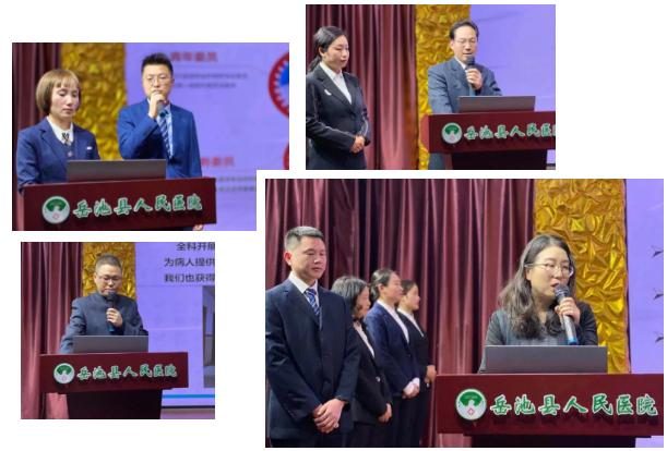 岳池县人民医院2020年度综合目标考核圆满结束