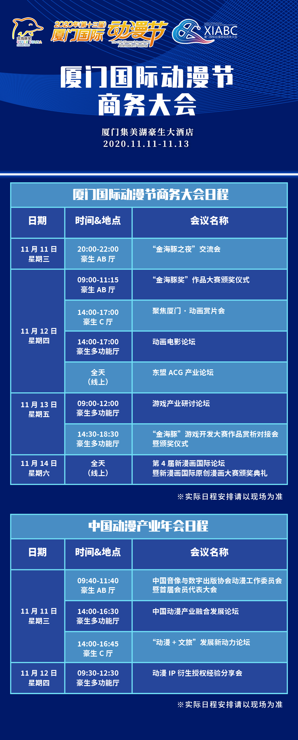 """第十三届厦门国际动漫节明日启幕 共赴""""鹭岛动漫之约"""" 业界信息 第2张"""