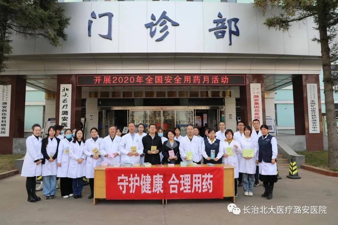 北大医疗潞安医院开展全国安全用药月活动