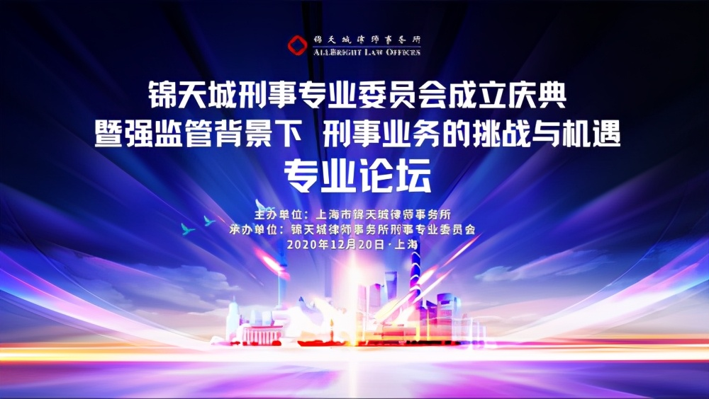 """锦天城""""强监管背景下刑事业务的挑战与机遇专业论坛"""" 圆满举行"""