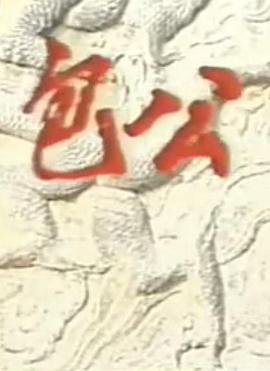 包公1985