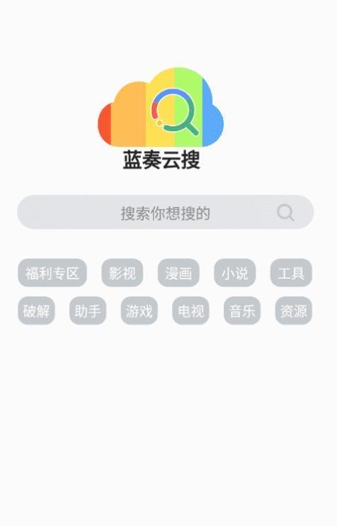 安卓蓝奏云搜v1.0.1 蓝奏云超强搜索神器