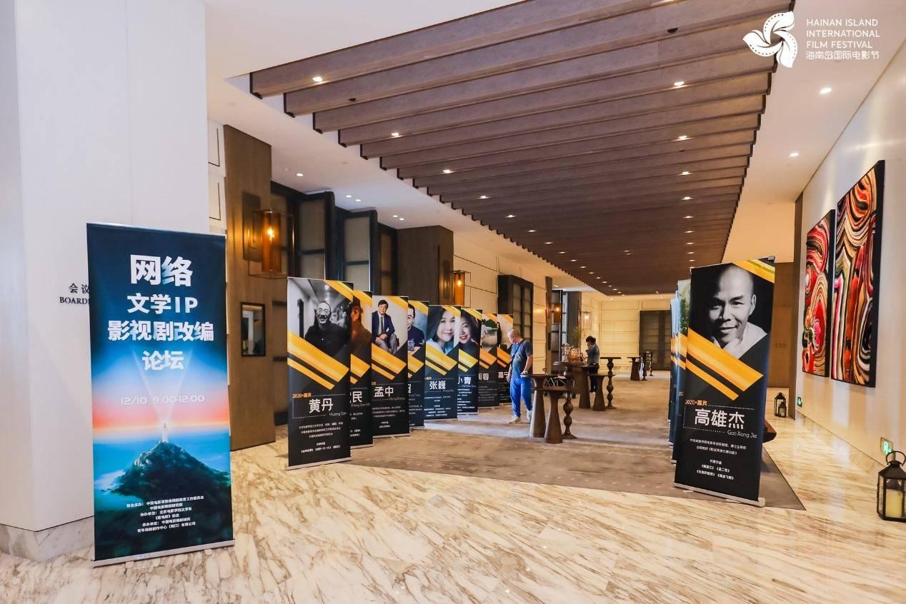 海南岛国际电影节网络文学IP影视剧改编研讨会举行_共探影视内容新变局