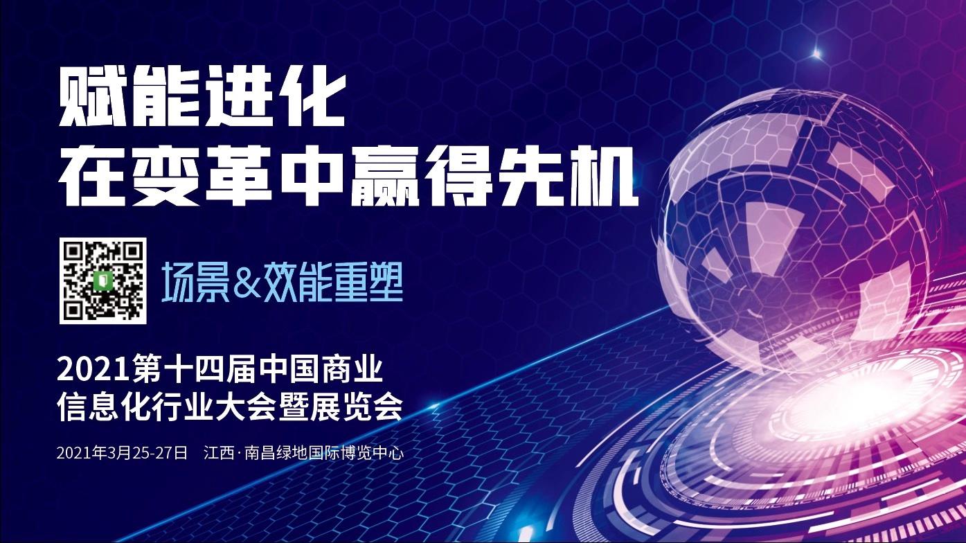 第十四届中国商业化行业大会