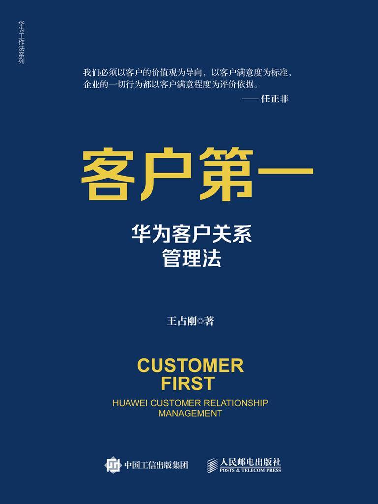 客户第一:华为客户关系管理法 王占刚pdf-epub-mobi-txt-azw3