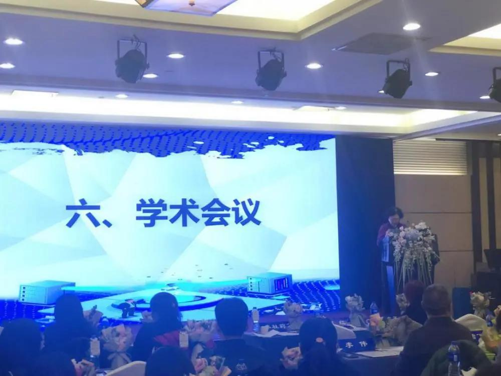 2020 年陕西省糖尿病足病专业委员会年会圆满闭幕