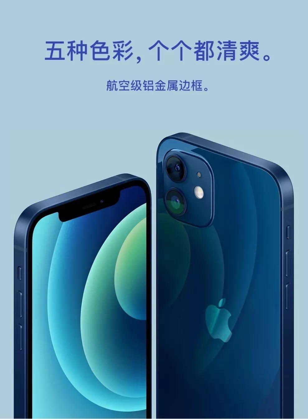 iPhone 12真机颜色被嘲讽像内裤,丑到网友想退货…