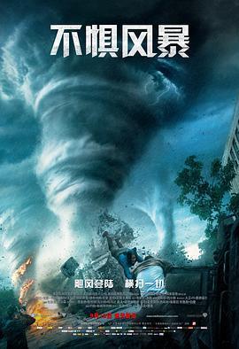 不惧风暴 电影海报
