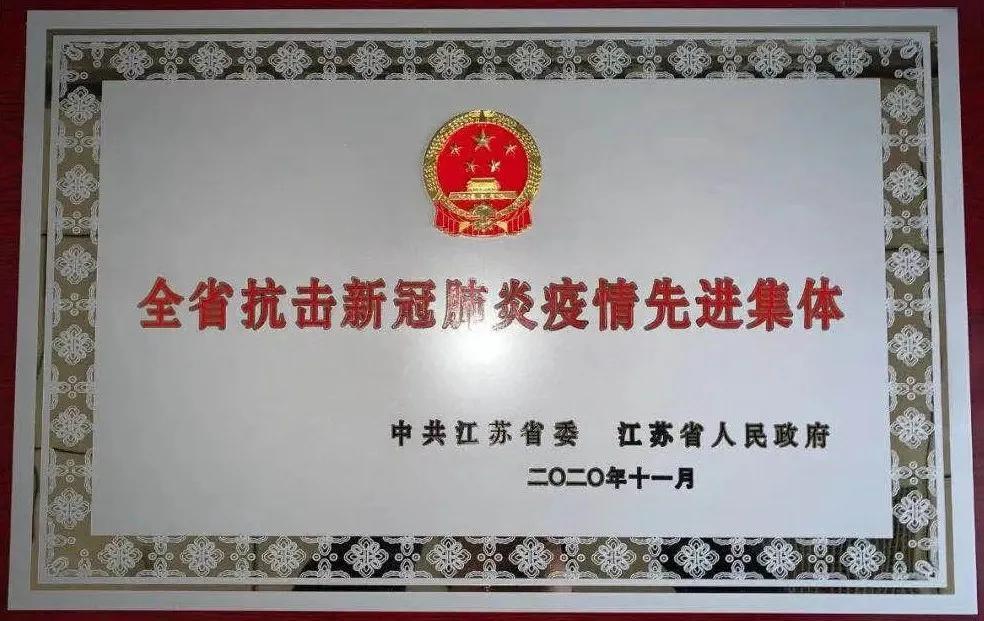 在江苏省抗疫表彰大会上,泰州市人民医院收获 5 个荣誉