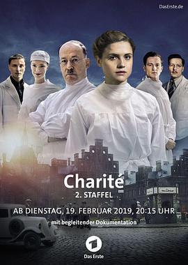 夏利特医院 第二季海报