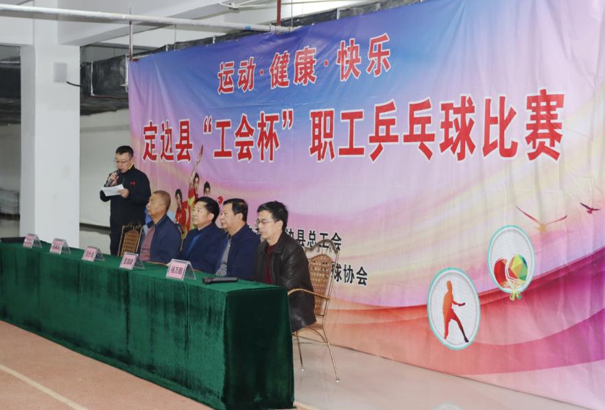 """榆林市定边县举办""""工会杯""""职工乒乓球比赛"""