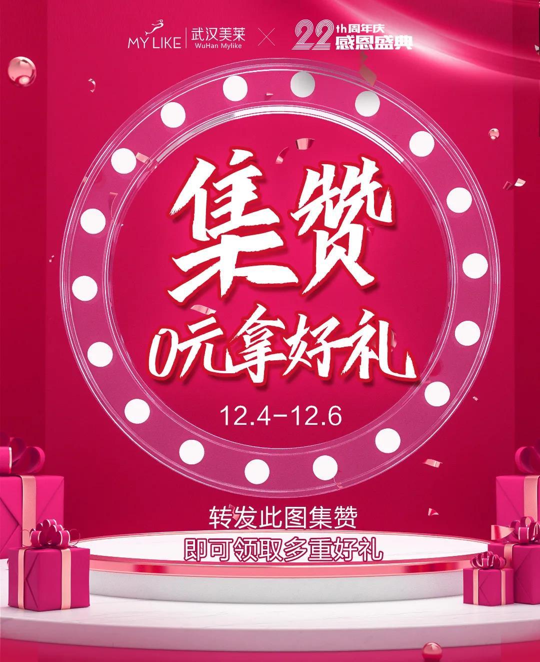 武汉美莱22周年庆星耀启幕,钜惠来袭嗨翻武汉!